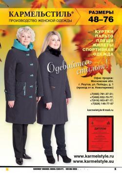 Коллекция KARMELSTYLE г Реутов Весна/Осень-2 15 В