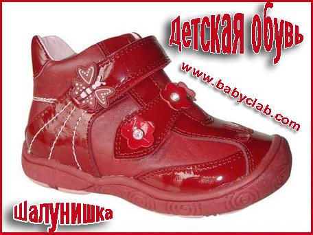 af3254d12 Обувь для детей Шалунишка, Детская обувь оптом :: Лица компании ...
